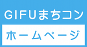 GIFUまちコンSTAFFブログ-GIFUまちコン