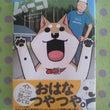 犬漫画*いとしのムー…