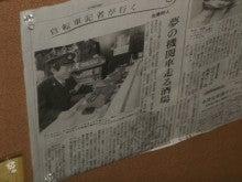 あゆ好き2号のあゆバカ日記-隠居氏が写ってる神奈川新聞