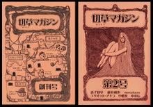 春子切草の漫画-maga12