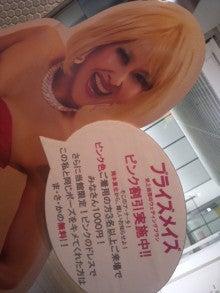 岡本夏生オフィシャルブログ「人生ガチンコすぎるわよ!」Powered by Ameba-DVC00419.jpg