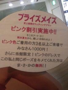 岡本夏生オフィシャルブログ「人生ガチンコすぎるわよ!」Powered by Ameba-DVC00388.jpg