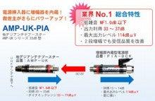 最新デジタル機器について-AMP-UK+PIA-DCK接続