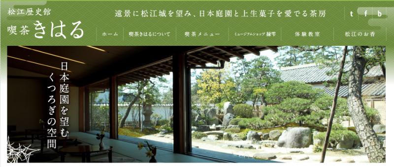 $松江歴史館 喫茶きはる&ショップ縁雫ブログ-kiharu