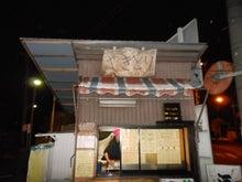 和光市長 松本たけひろの「持続可能な改革」日記-小久保商店
