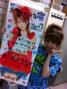 田中れいなオフィシャルブログ「田中れいなのおつかれいなー」Powered by Ameba-20120430.jpg