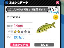 りょうのピグ日記 ~ ピグ 釣り部 目指せ!ぬし釣り 攻略 ~-ピグ釣り アブラヒガイ