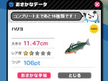りょうのピグ日記 ~ ピグ 釣り部 目指せ!ぬし釣り 攻略 ~-ピグ釣り 琵琶湖 ハリヨ