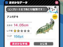 りょうのピグ日記 ~ ピグ 釣り部 目指せ!ぬし釣り 攻略 ~-ピグ釣り 琵琶湖 アユモドキ