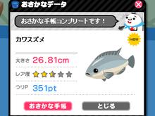 りょうのピグ日記 ~ ピグ 釣り部 目指せ!ぬし釣り 攻略 ~-ピグ釣り カワスズメ
