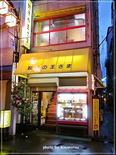 悪あがき女製作所別館・よりぬき餃子館-浅草「餃子の王様」