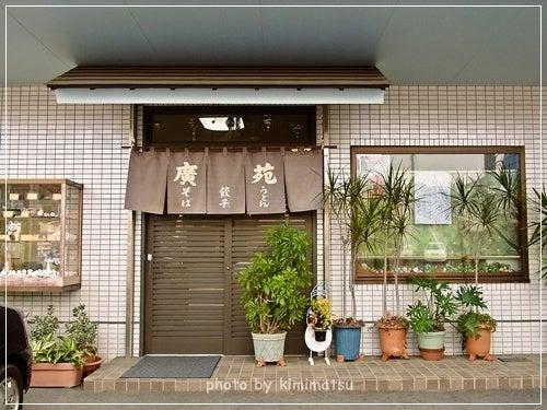 悪あがき女製作所別館・よりぬき餃子館-平塚「廣苑」