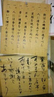 大橋正伸オフィシャルブログ-120430_235305.jpg