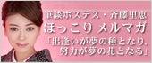 斉藤里恵オフィシャルブログ「「筆談ホステス」斉藤里恵のほっこり日記」Powered by Ameba