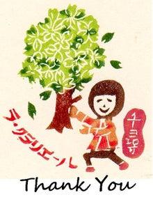 $moyuki のブログ-はんこなみきさん
