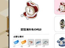 りょうのピグ日記 ~ ピグ 釣り部 目指せ!ぬし釣り 攻略 ~-ピグ釣り 琵琶湖真珠の時計