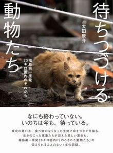 札幌ワンニャン支援隊 「被災動物を応援しよう!!」