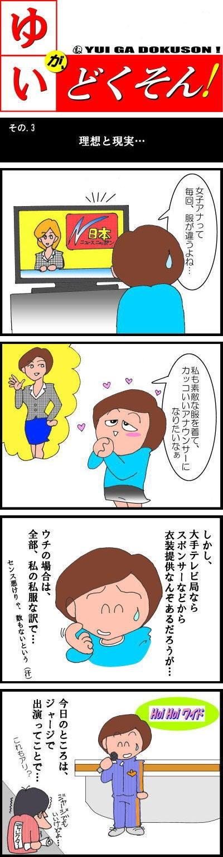 むとちゃん的 4コマ漫画な日常-ゆい(3)