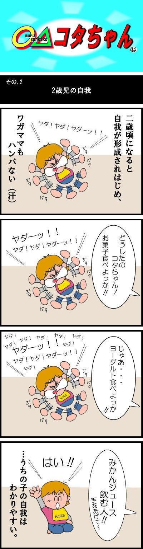 むとちゃん的 4コマ漫画な日常-こた(2)