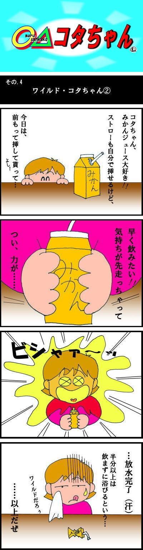 むとちゃん的 4コマ漫画な日常-こた(4)