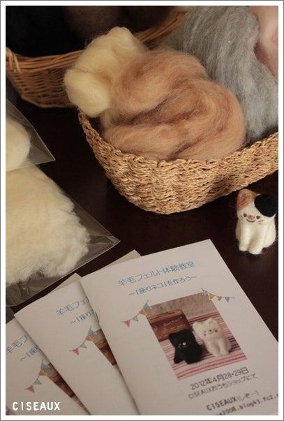 CISEAUX 手づくり紙雑貨&羊毛フェルト小物-CISEAUX 紙雑貨・羊毛フェルト
