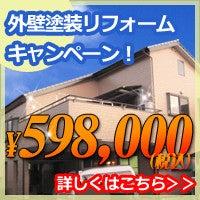 塗装道 日々是精進-静岡外壁塗装キャンペーン