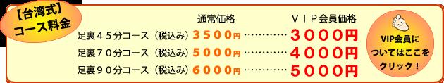 仙台足裏堂のブログ-メッセージボード 料金