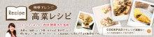 フードコーディネーター吉田智美のHAPPY LIFE*Cafe Paradis Sucreとともに-オギハラ食品