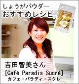 フードコーディネーター吉田智美のHAPPY LIFE*Cafe Paradis Sucreとともに