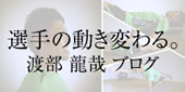 BANFF TOKYOスタッフブログ