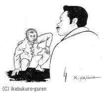 西条道彦の連載ブログ小説「池袋ぐれんの恋」-丸橋と秀雄