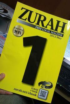 $ブログで集客・商品PR方法!商用・ビジネス・スタッフブログの書き方を徹底攻略-山梨情報誌ZURAH