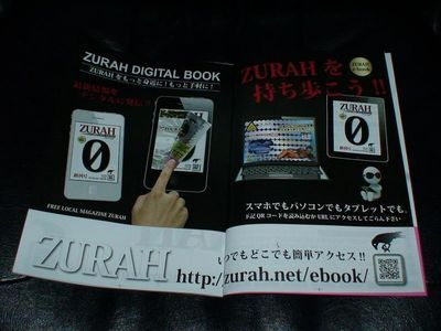 $ブログで集客・商品PR方法!商用・ビジネス・スタッフブログの書き方を徹底攻略-山梨フリーペーパーZURAH