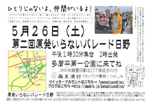 原発いらないパレード日野のブログ-5/26 2ndパレードチラシ