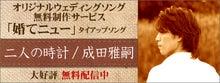 $成田雅嗣 OFFICIAL BLOG 『喜怒愛楽』
