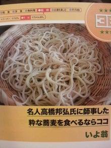 手打ち蕎麦 いよ翁-2012050322270001.jpg