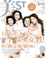   Beauty book diary Powered by Ameba