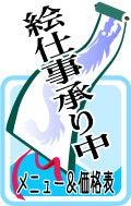 絵描き士・道小島大五郎の絵仕事メニュー価格表