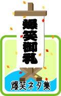 絵描き士・道小島大五郎のオチつき大五郎え日記爆笑ネタ集