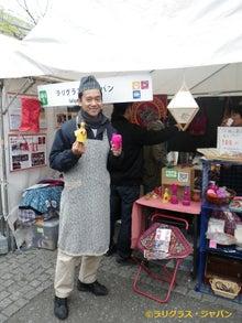 $国際協力NGO ラリグラス・ジャパンのブログ-earthday2012-3