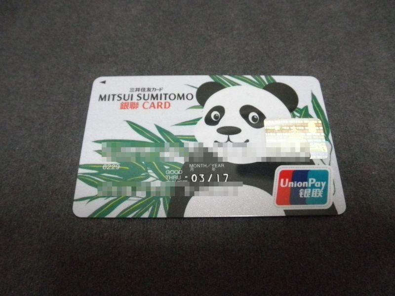 中国でメジャーな銀聯(ぎんれん)カードを作りました ...