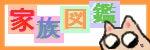 家族図鑑☆4コマまんが-家族図鑑