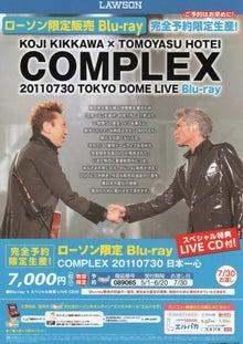 $七つの海をバタフライ -吉川晃司--COMPLEX 日本一心 ブルーレイディスク発売