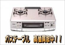 $総合リサイクルショップ愛品館江戸川店MASAのブログ