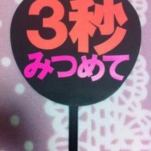 (・∀・)♡裕翔との…
