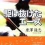 高校野球全日本ノーヒ…