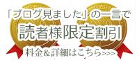 福島市の女性専用整体サロン JR福島駅西口徒歩5分 ヒーリングセンターヘルメス