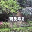 GW九州旅行①日目~…