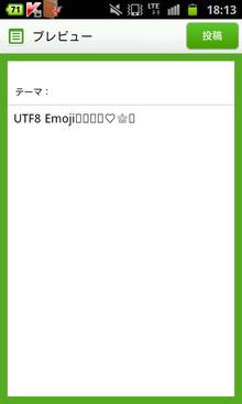 質問:「アメーバで使える絵文字アプリとは?」|☆スマホ03 ...
