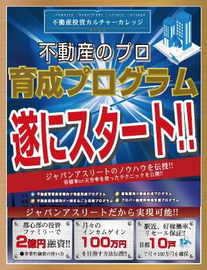 $ameblo-design-check-不動産のプロ☆育成プログラム